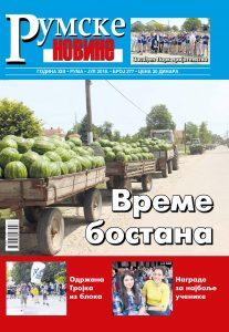 Rumske novine